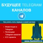 Потенциал развития Telegram каналов