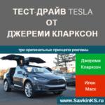 Почему Джереми Кларксон рассказал про TeslaX