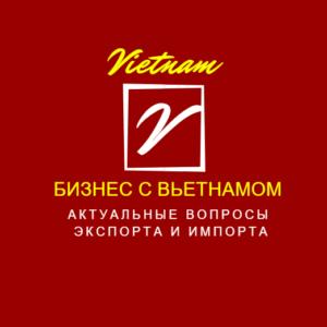 Канал Яндекс-Дзен о Бизнесе с Вьетнамом: экспорт и импорт