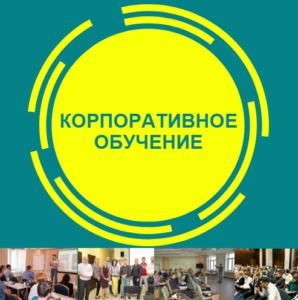 Канал Яндекс-Дзен по корпоративному обучению