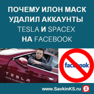 Почему Илон Маск удалил аккаунты Tesla и SpaceX на Facebook