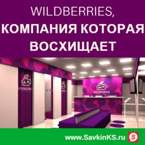 Wildberries, компания которая восхищает