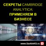Секреты Cambridge Analytica: применяем в бизнесе