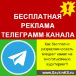Как отрекламировать телеграмм-канал на большую аудиторию
