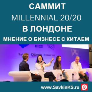 Саммит Millennial 20/20 в Лондоне, мнение о бизнесе с Китаем