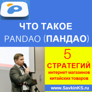 Pandao (пандао) интернет-магазин из Китая