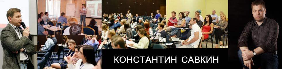 Корпоративные тренинги, Константин Савкин