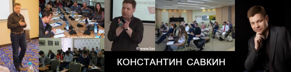 Бизнес-семинары, Константин Савкин