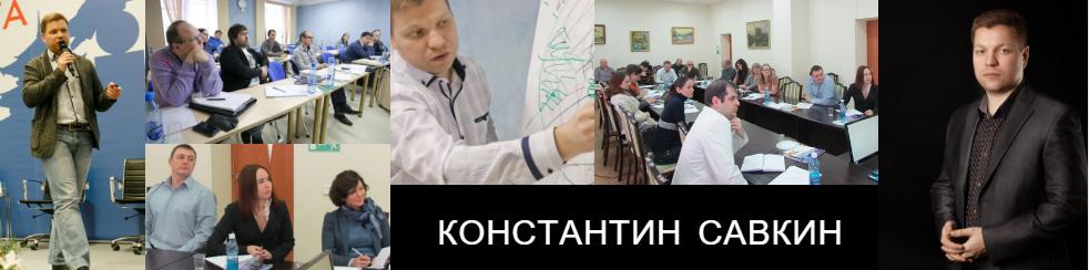 Бизнес-консультации, Константин Савкин