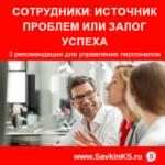 3 рекомендации для управления персоналом