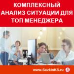 Комплексный анализ ситуации для ТОП менеджера