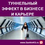 Туннельный эффект в бизнесе и карьере