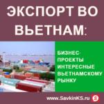 Экспорт во Вьетнам: 7 бизнес-проектов для вьетнамского рынка