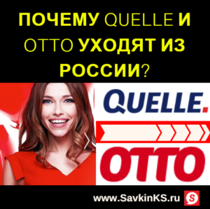 Почему Quelle и Otto уходят из России?