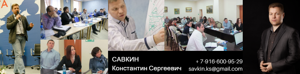 бизнес-консультации, бизнес-тренинги, Савкин