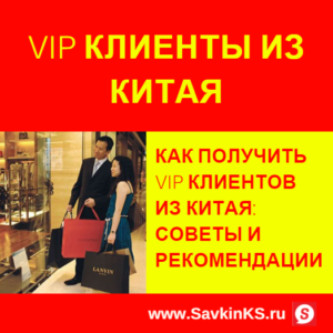 Как получить VIP клиентов из Китая: советы и рекомендации
