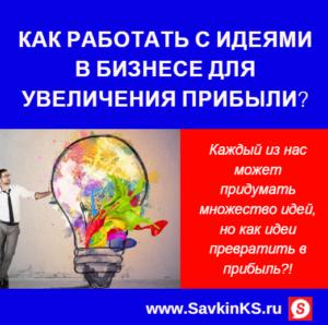 Учимся использовать идеи для развития компаний