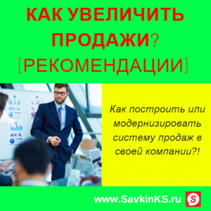 Система продаж в компании