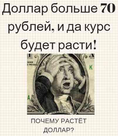 Курс доллара больше 70 рублей