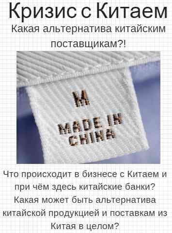 Какие альтернативы китайским поставщикам