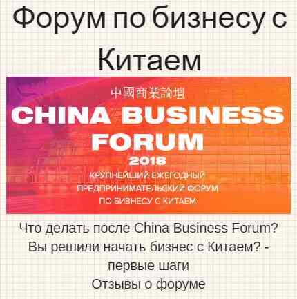Форум по бизнесу с Китаем: China Business Forum