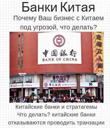 Банки Китая: Почему Ваш бизнес с Китаем под угрозой, что делать?