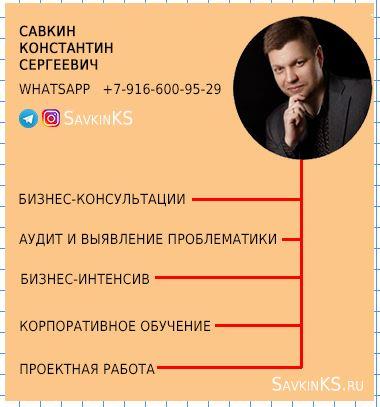 Бизнес-консультант Савкин Константин Сергеевич