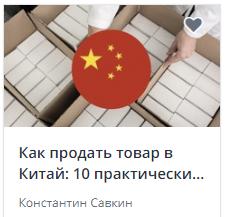 корпоративный тренинг экспорт в Китай