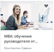 Обучение руководителей на MBA