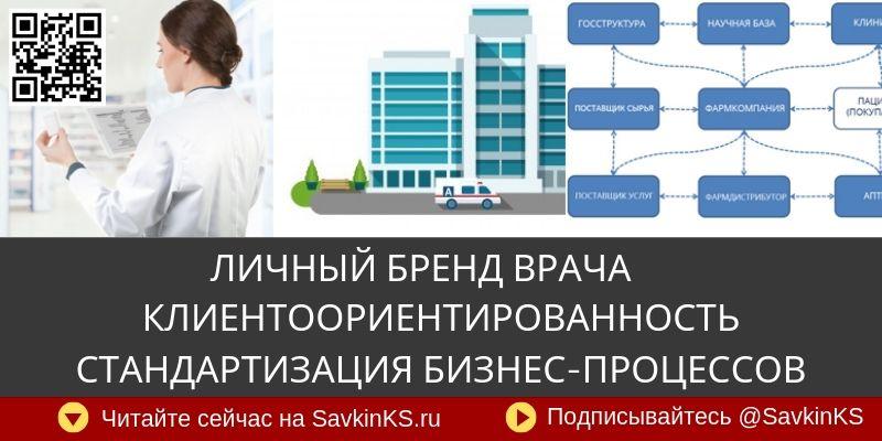 Управление медицинским центром - семинар для врачей