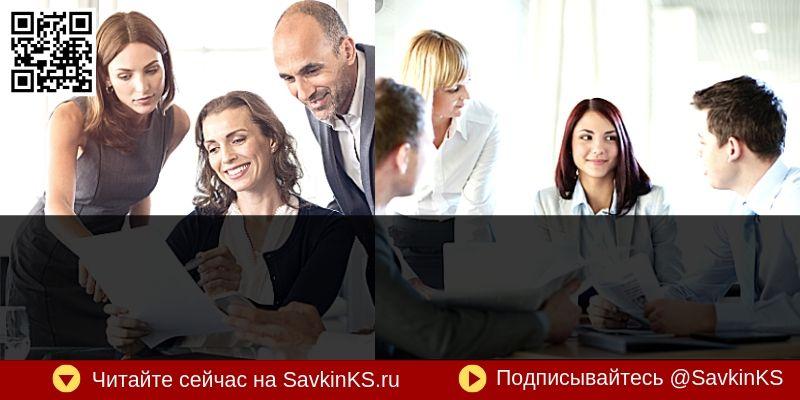 Организационная культура в компании