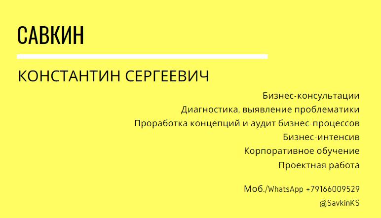 Бизнес консультант: Савкин Константин корпоративные тренинги, бизнес-консультации