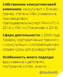 Савкин Константин Сергеевич, бизнес консультации, корпоративные тренинги