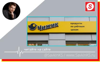 Магазины Чижик новая сеть в новом мире