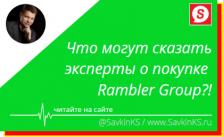 Почему Сбер покупает Rambler Group?