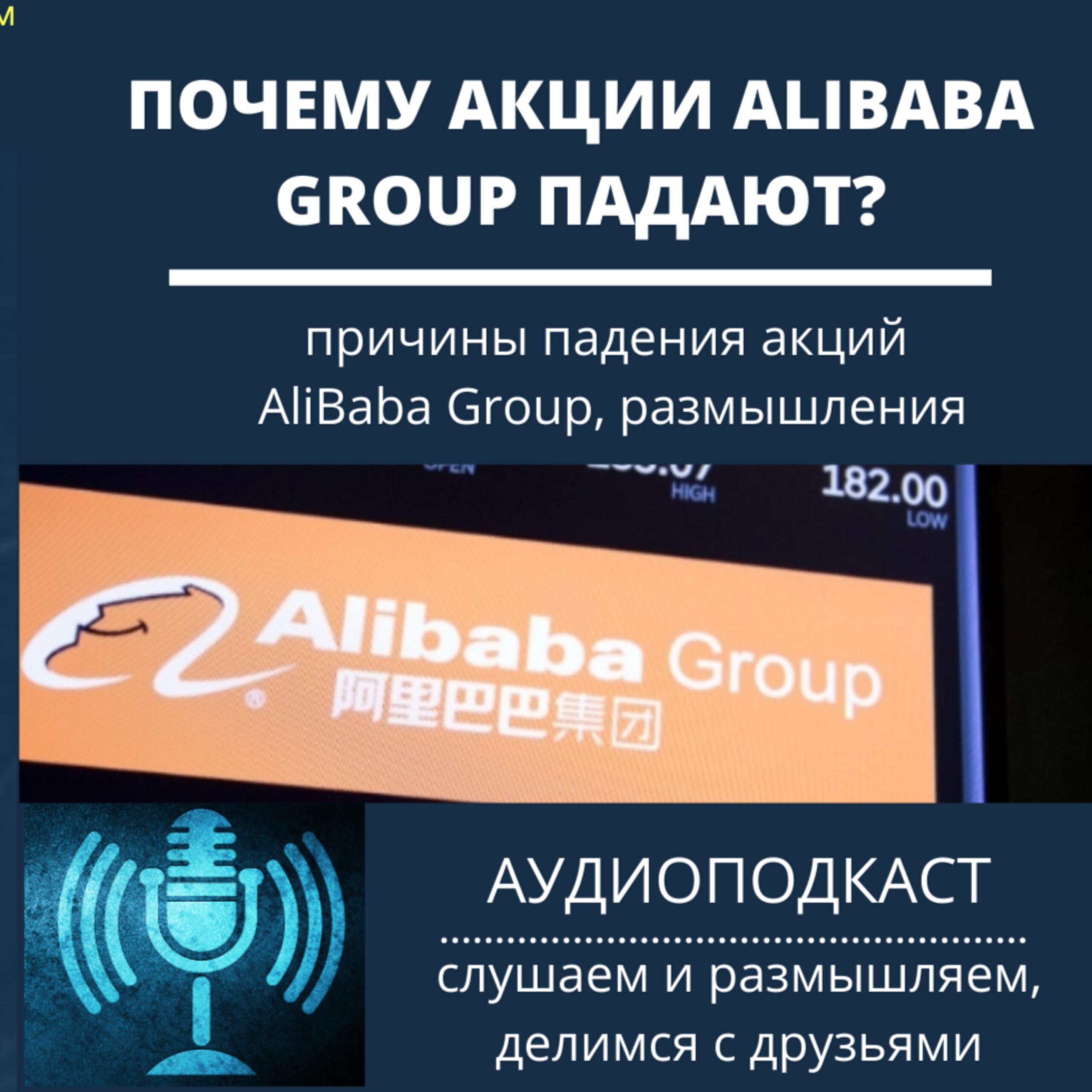 Почему акции Alibaba Group падают?