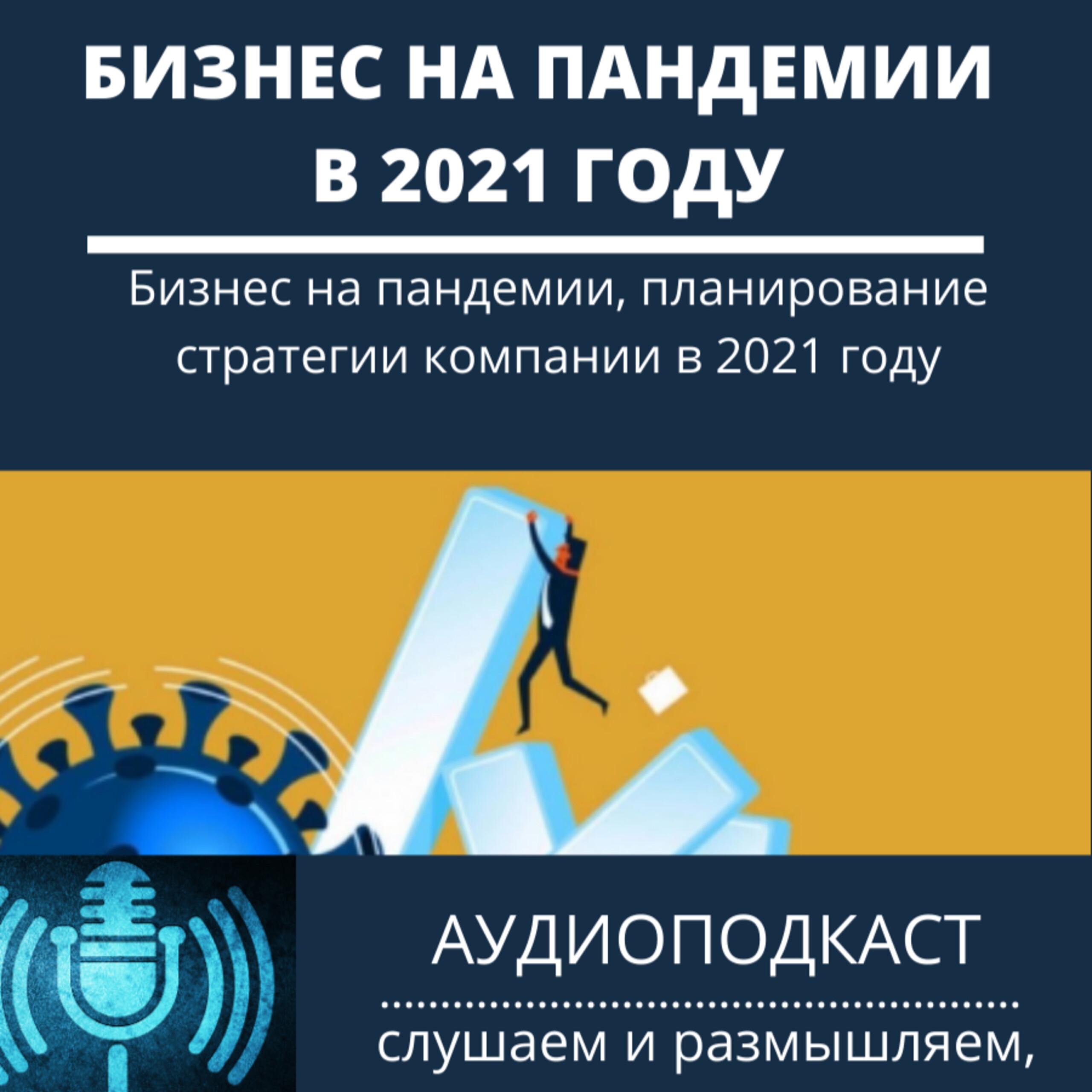 Бизнес на пандемии, планирование стратегии компании в 2021 году