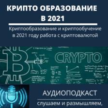 Криптообразование и криптообучение в 2021 году работа с криптовалютой