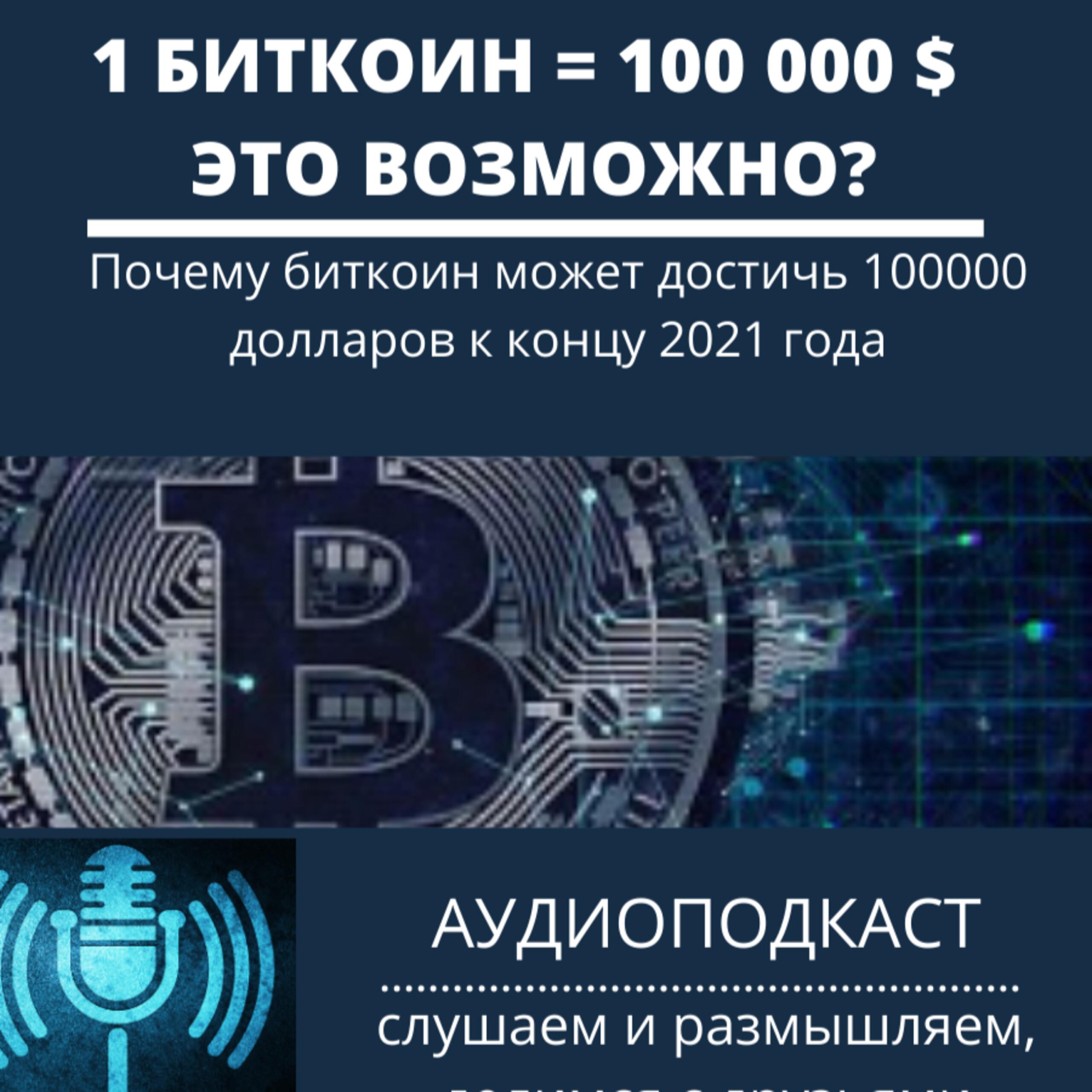 Почему курс биткоин может достичь 100000 долларов к концу 2021 года