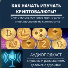 С чего начать изучение криптовалют и инвестирование на крипторынке 1