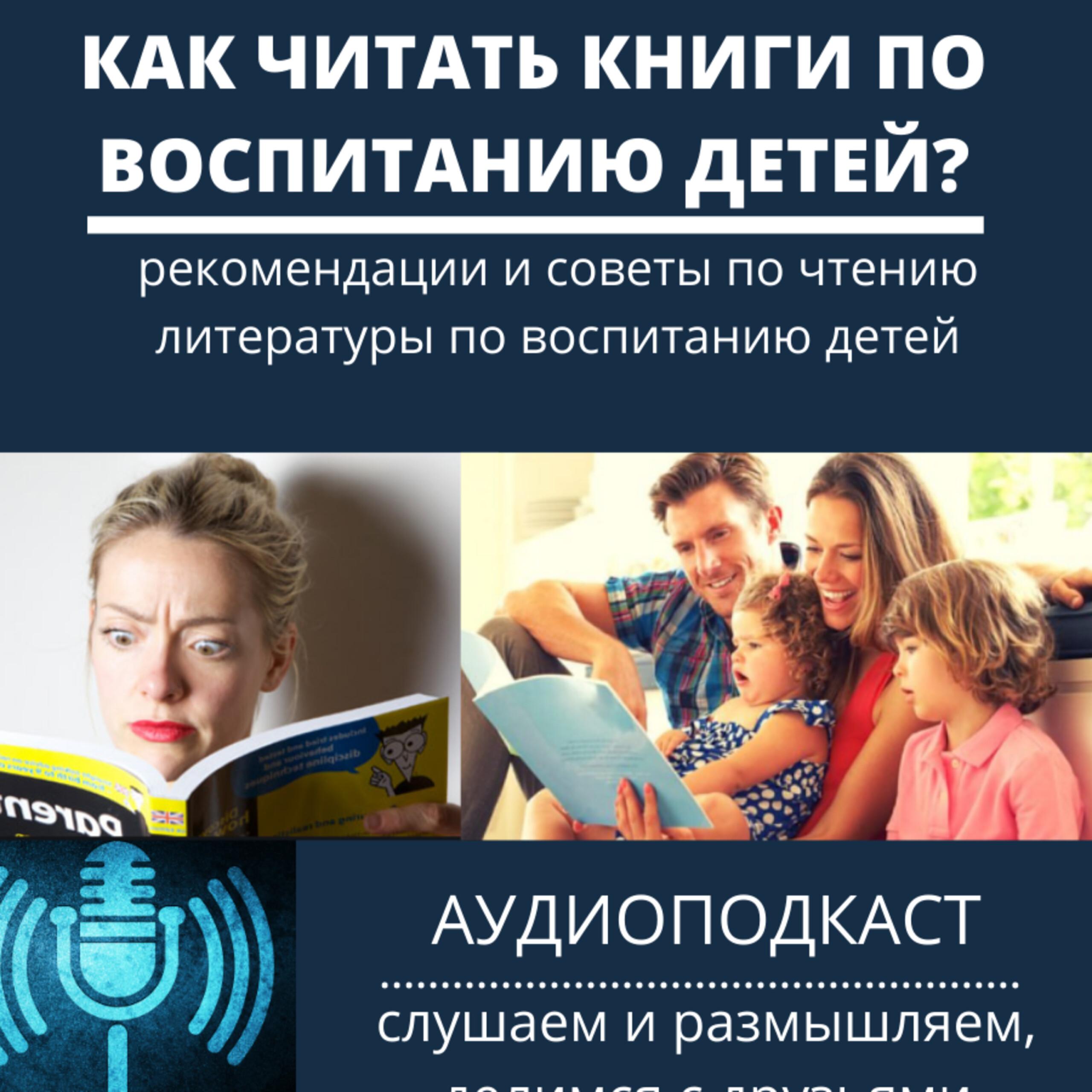 Как читать книги по воспитанию детей