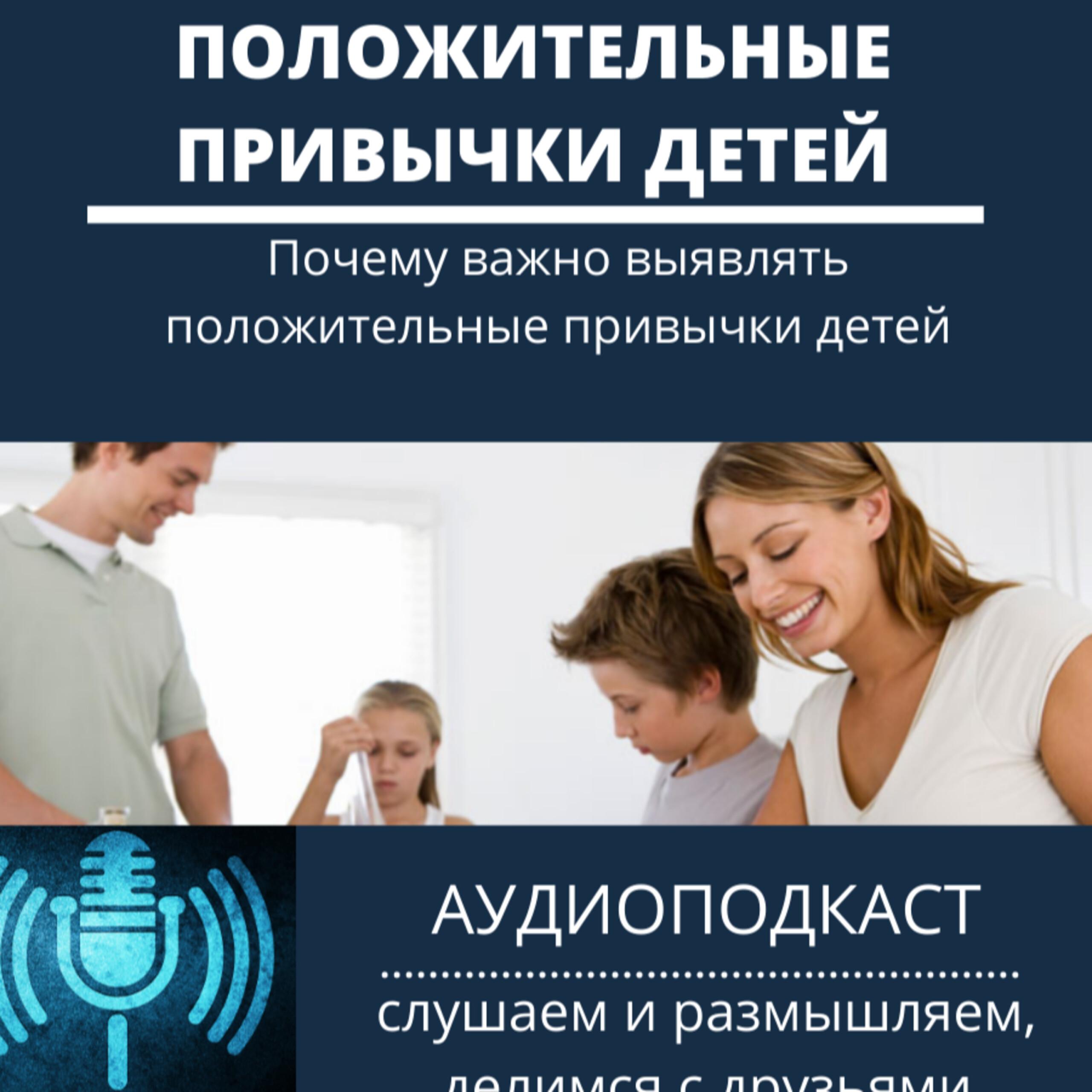 Почему важно выявлять положительные привычки детей