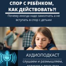Почему иногда надо замолчать а не вступать в конфликт с детьми