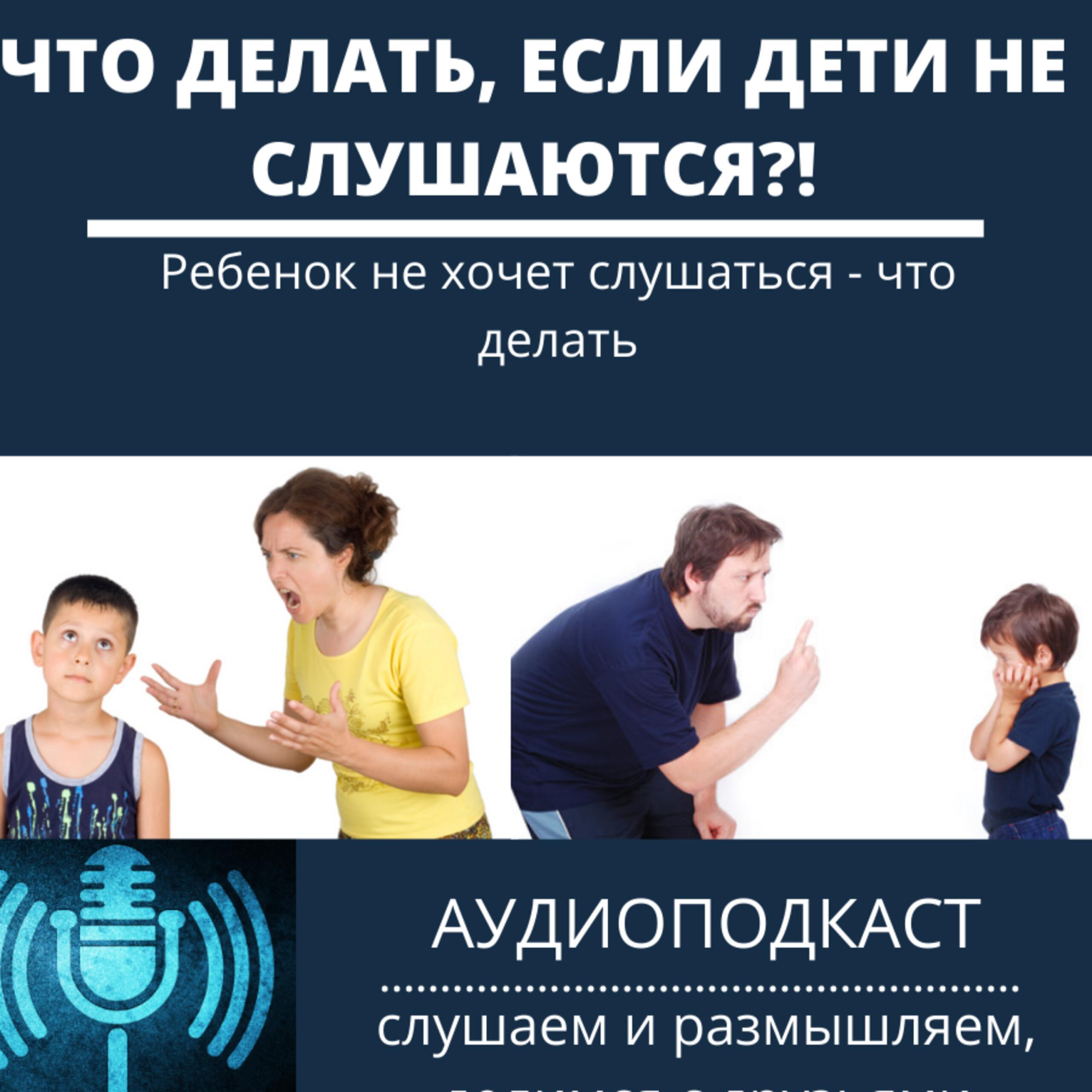 Ребенок не слушается - что делать?