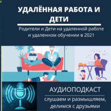 Дети и Родители на удаленной работе 2021