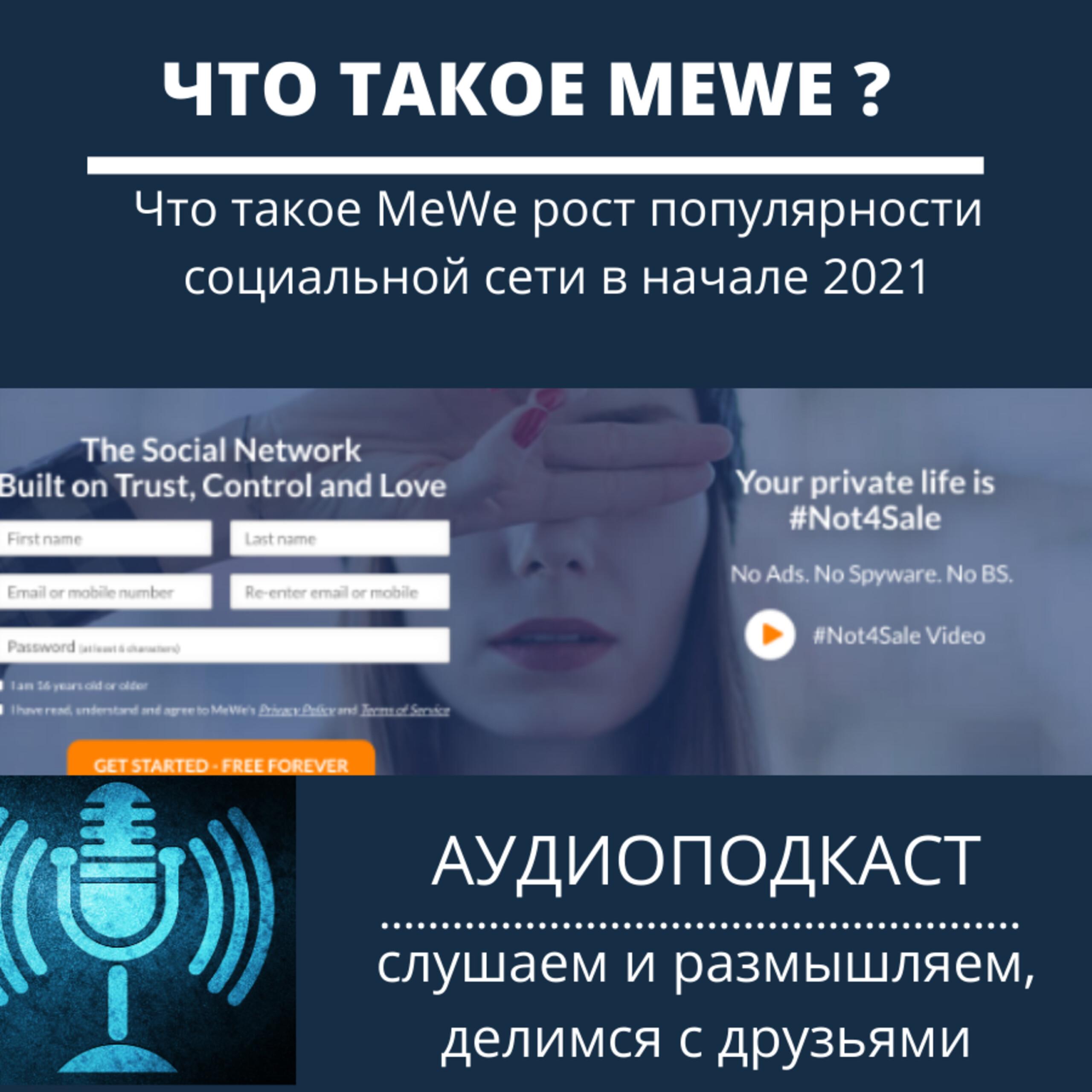Что такое MeWe рост популярности социальной сети 2021