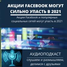 Акции Facebook могут упасть в 2021