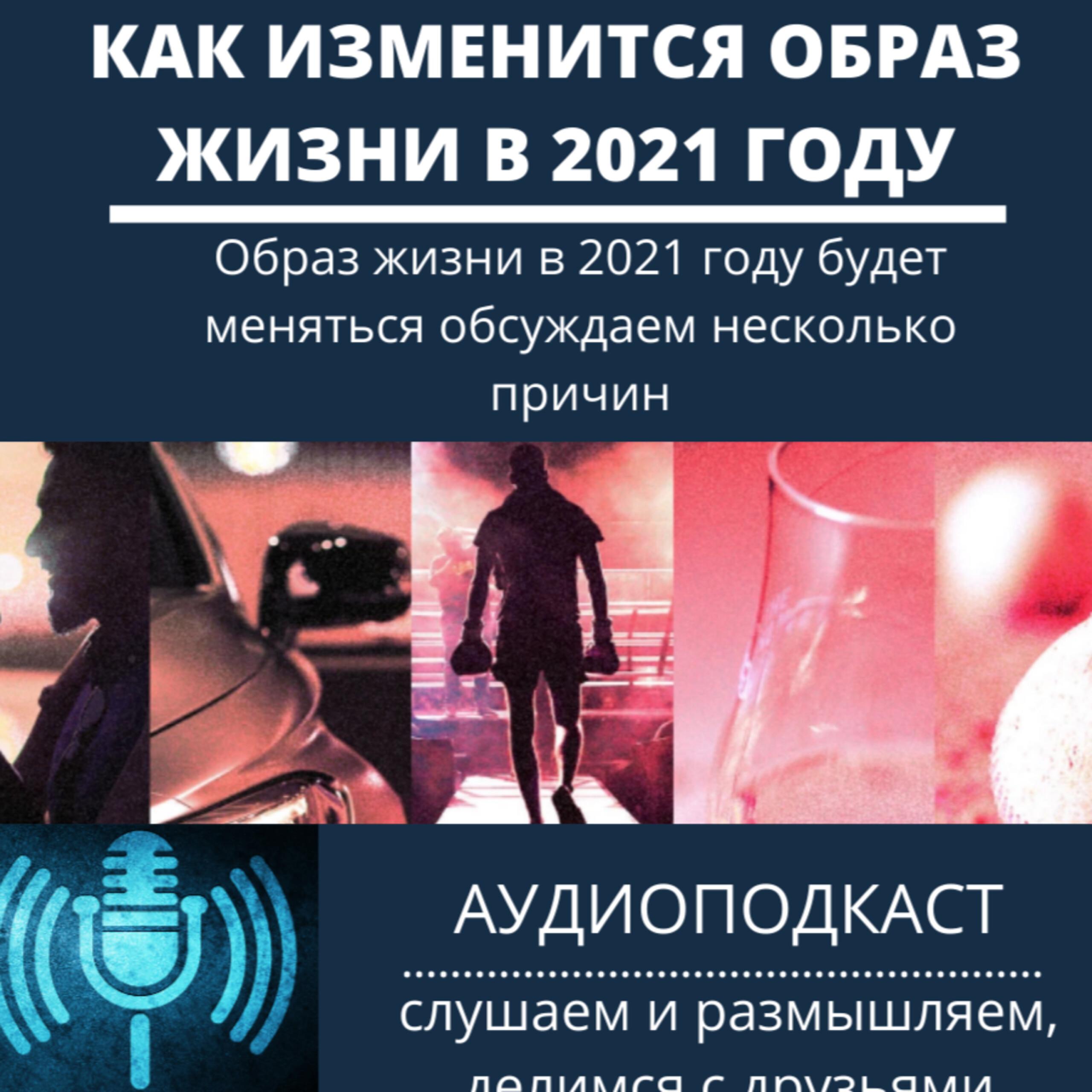 Образ жизни в 2021 году будет меняться обсуждаем несколько причин