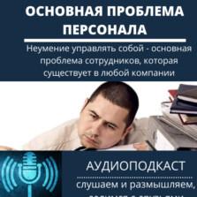 Проблемы Персонала - неумение управлять собой