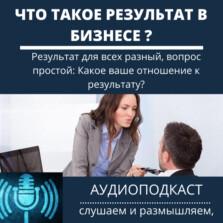 Что такое результат в бизнесе?